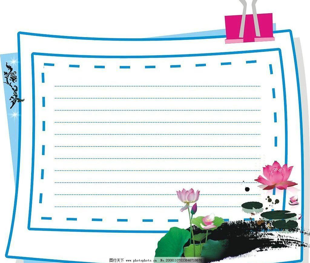 信签纸 荷花 水墨画 信纸 其他矢量 矢量素材 矢量图库 cdr