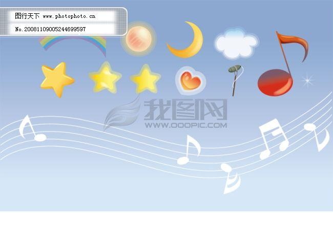 可爱卡通矢量元素 可爱卡通矢量元素免费下载 心形 星球 星星 音符