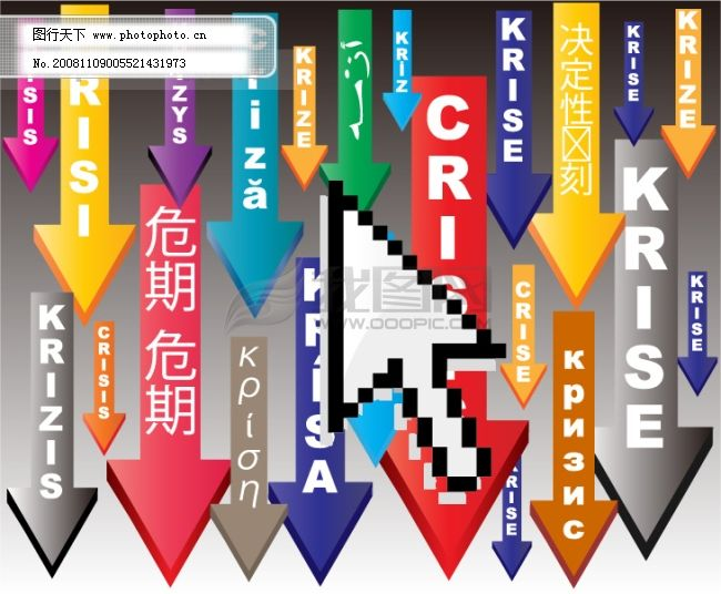 箭头与像素鼠标指 箭头与像素鼠标指免费下载 矢量箭头 矢量素材