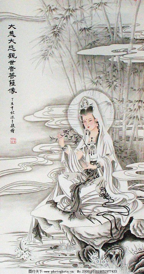 大慈大悲观世音菩萨 观音娘娘 佛教 国画 水墨画 禅 玉净瓶 文化艺术图片