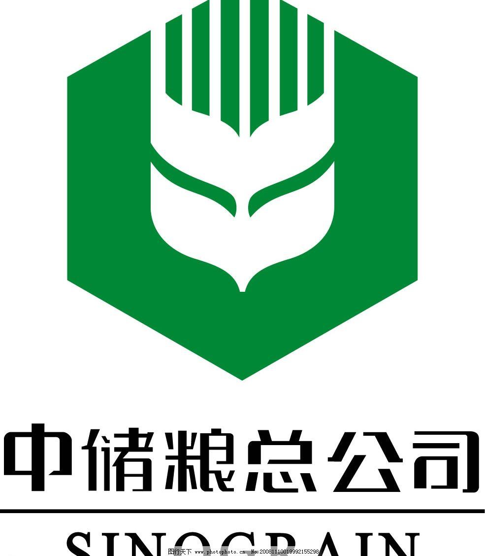 中储粮总公司 标识 中储粮 中粮 标识标志图标 企业logo标志 矢量图库
