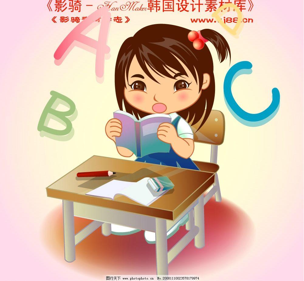 小女孩学习 可爱的小女孩 认真学习 矢量人物 矢量图库