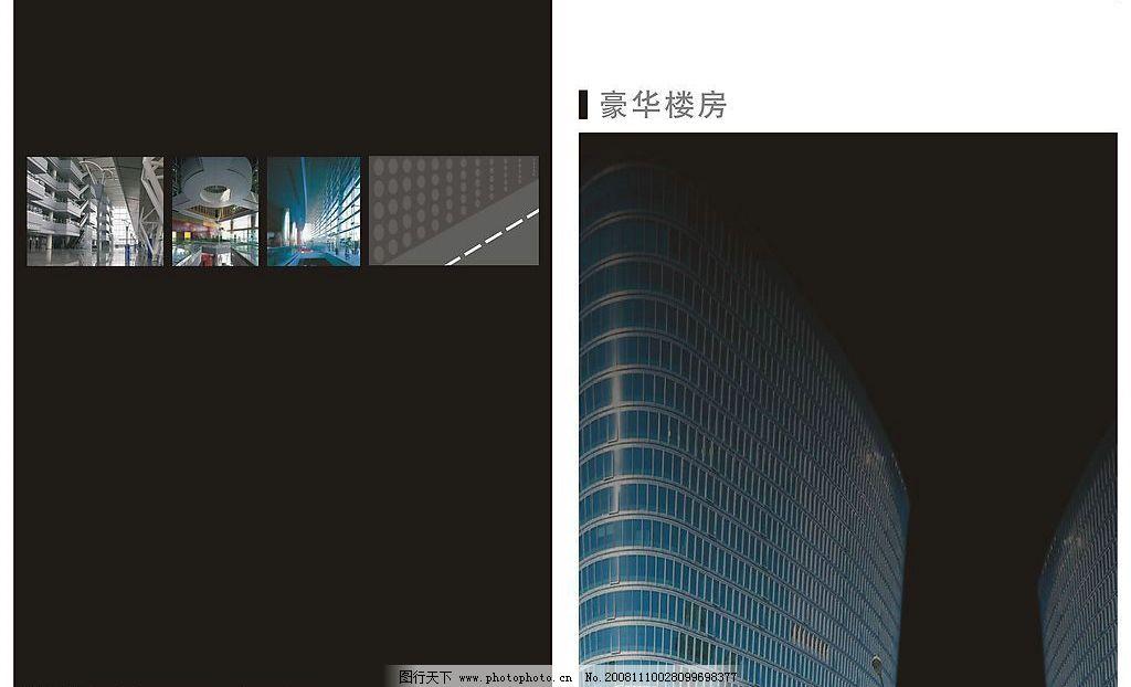 画册封面封底图片_建筑设计_环境设计_图行天下图库