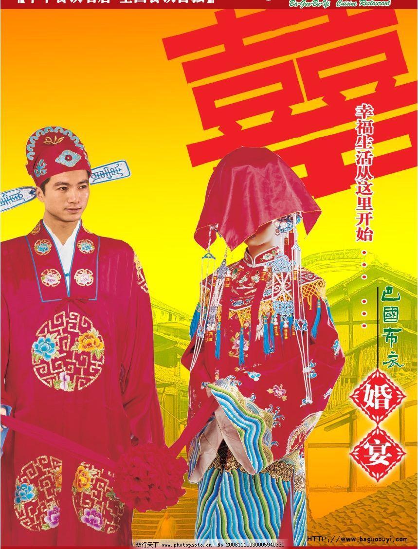 民俗 传统 婚礼 海报图片_海报设计_广告设计_图行