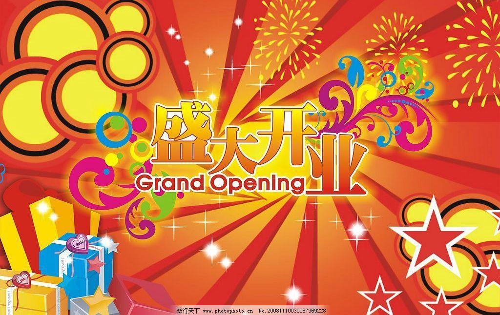主题 开业 礼物 星光 花边 背景 红色 刊头      设计 广告设计 海报