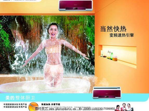 美的储水式热水器广告瀑布篇 美的 热水器广告 瀑布 洗澡 psd分层素材