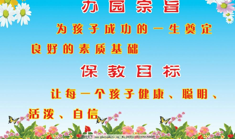 幼儿园中班墙饰布置蝴蝶