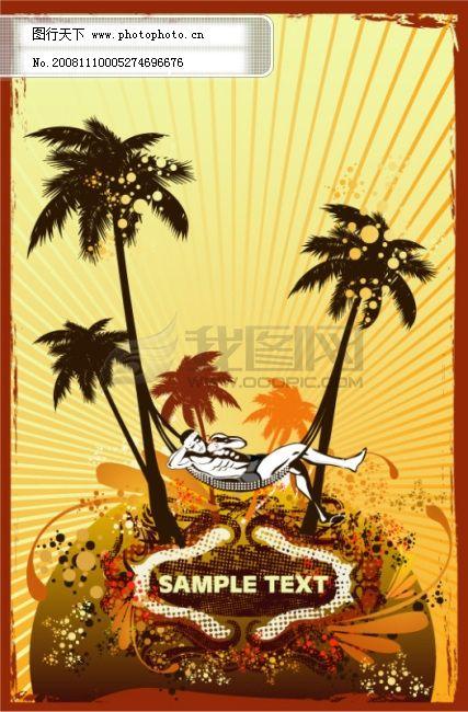 潮流椰子树免费下载 吊床 海边 花纹 剪影 女人 人物 日落 晒太阳