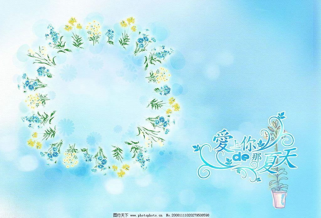 诗意生活 婚纱 模板 婚纱模板 设计 背影      花环 夏天 爱 天空