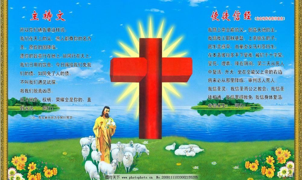 主祷文 十字架 圣经 基督 耶稣 神父 草原 河流 白羊 花朵 中堂画