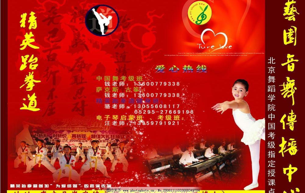 跆拳道宣传单 武术培训宣传单 韩国跆拳道 精英跆拳道 psd分层素材 源