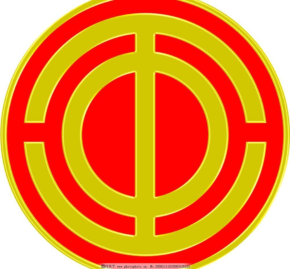 标志 工会标志 图形 设计图 psd分层素材 源文件库 300dpi psd