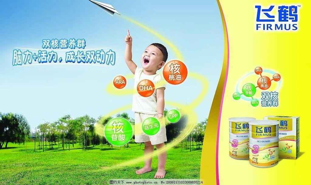 飞鹤奶粉广告 小孩 风景 广告语 广告设计 源文件 高精 源文件库