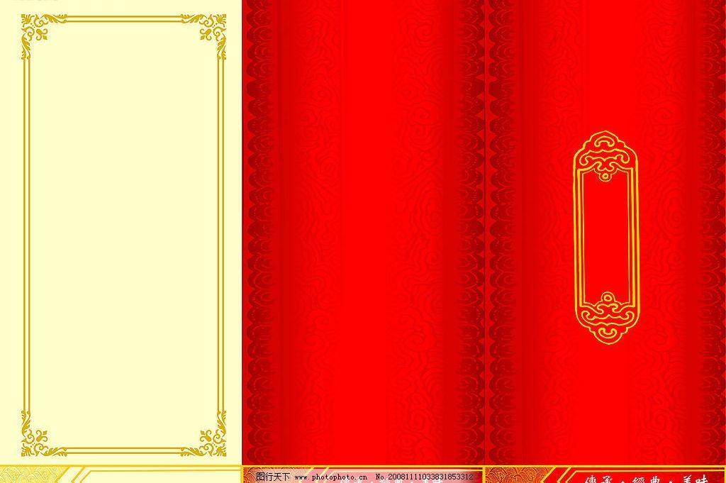 菜单三折页封面设计 背景 红 喜庆 边框 花边 其他矢量 矢量素材