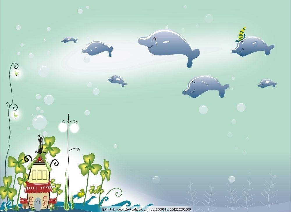 海豚 海底 房子 生物世界 海洋生物 矢量图库 cdr