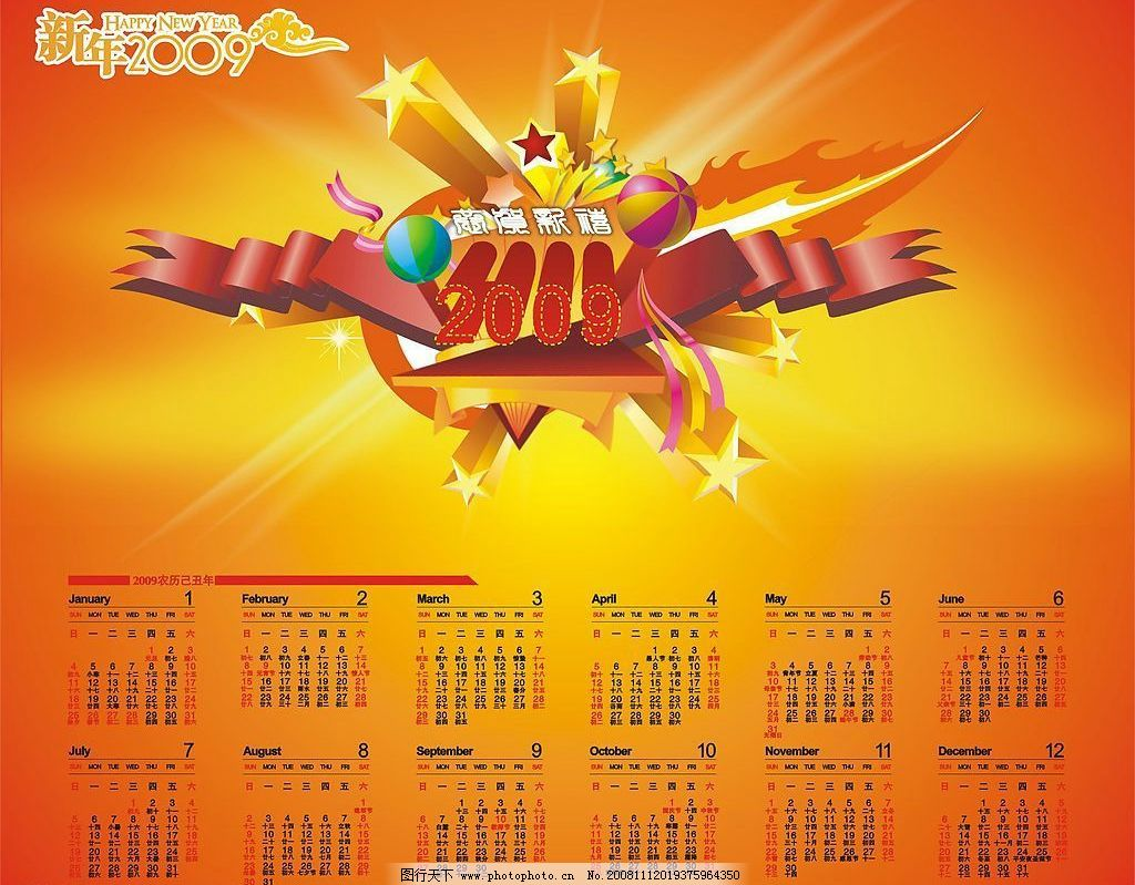 2009新春 新年 恭贺新喜 日历 底色 彩带 星星 节日素材 春节 矢量