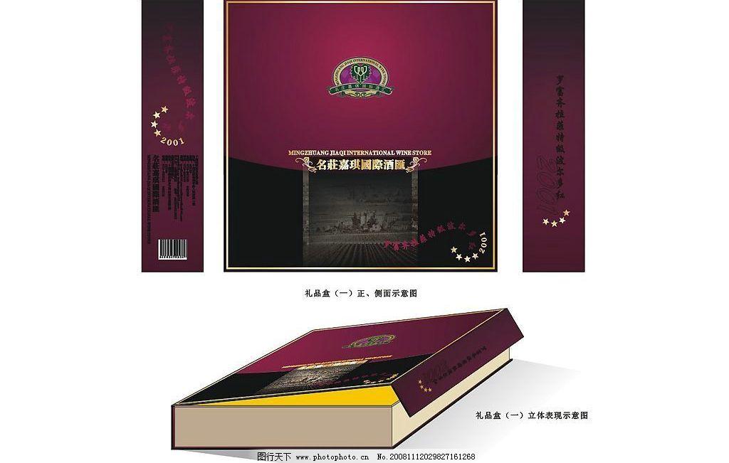 包装盒 礼品盒 包装 盒子 矢量图 vi设计 广告设计 矢量图库 cdr