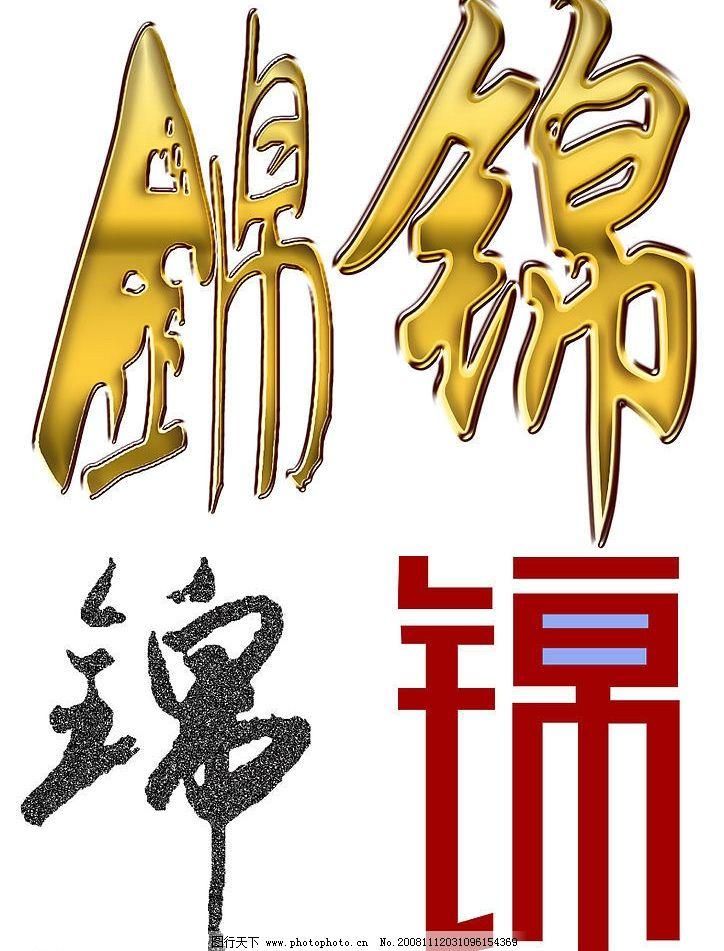 锦字 艺术字 广告设计模板 其他模版 源文件库 250dpi psd