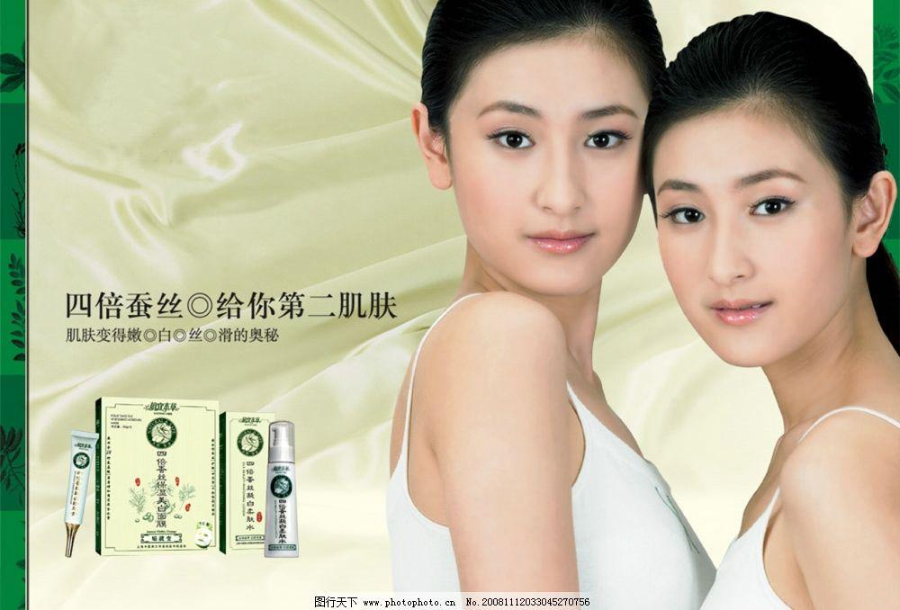 化妆品广告 相宜本草 美容 美女 分层人物 psd分层素材 源文件库 200