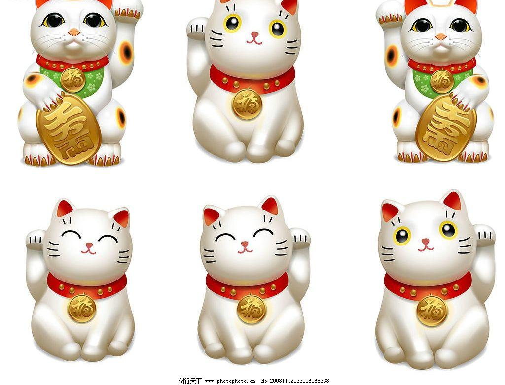 招财猫 可爱 源文件库