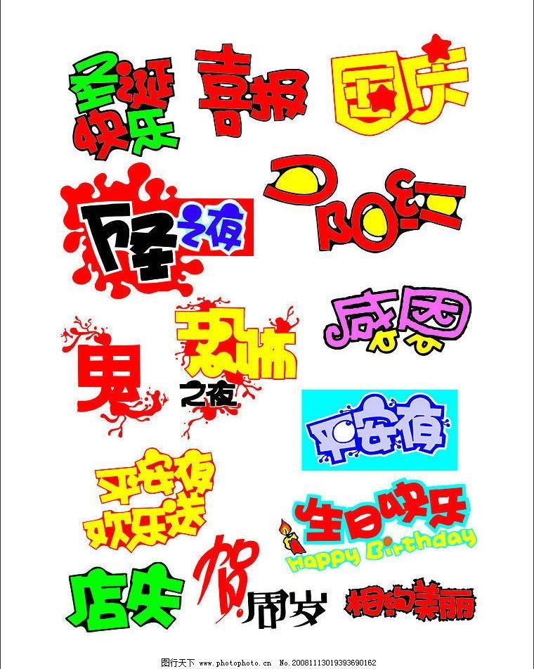 pop字体设计3 国庆 感恩 圣诞节 生日快乐 节日素材 国庆节