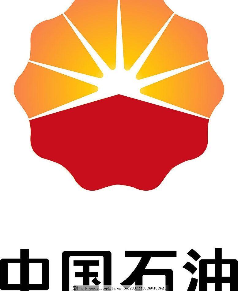 中国石油标志图片