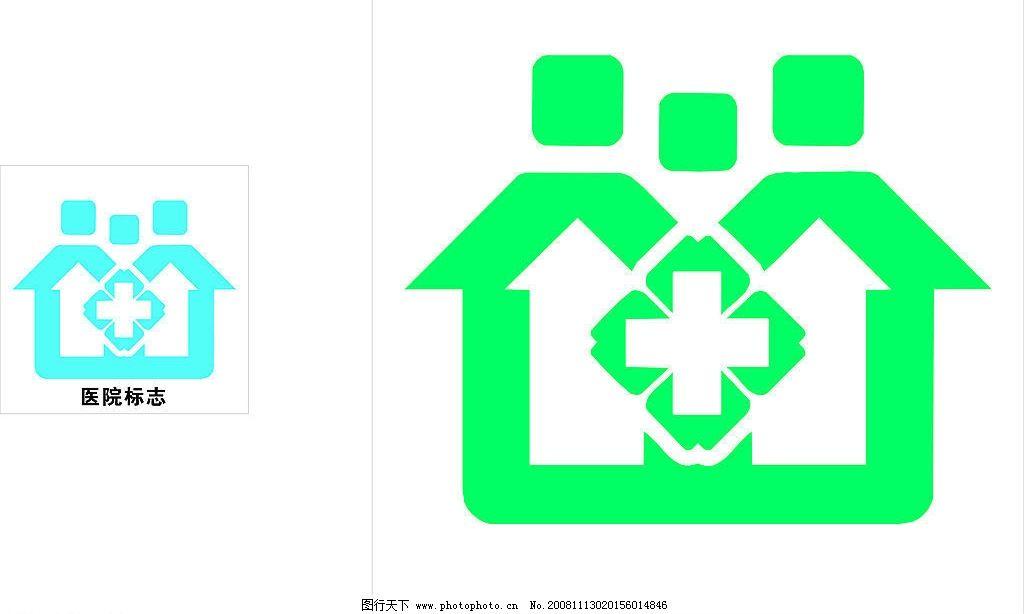 医院标志 医院 标志 标识标志图标 其他 矢量图库 cdr