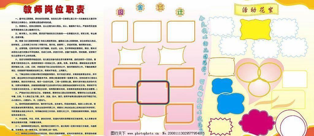 教师岗位职责小学,展版设计图片展板边模展板学校奖励词图片
