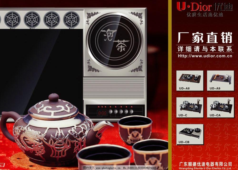 电磁茶炉图片