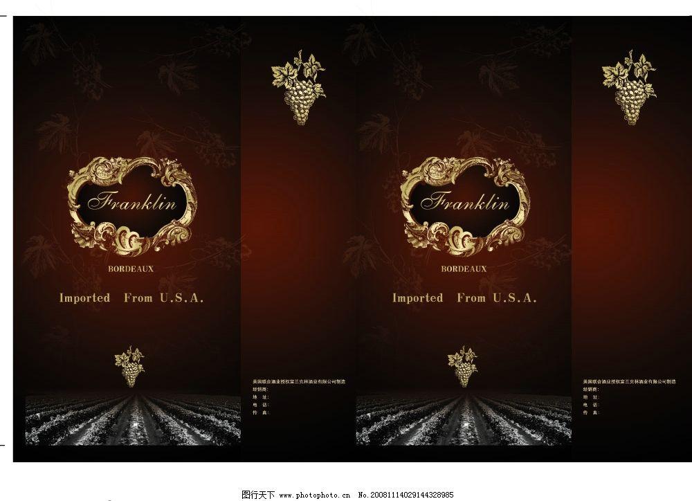 红酒礼袋 葡萄 地 欧式花框 富兰克林 广告设计模板 包装设计 源文件