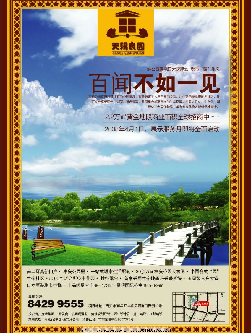 商业 展板 房子 金色 创意 房地产广告 房地产设计 欧式风格 天空