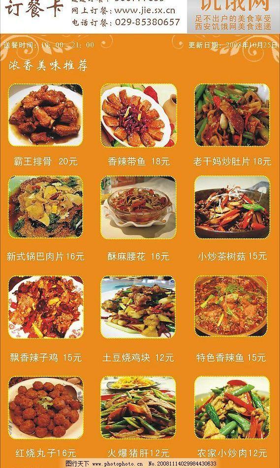 订餐卡 菜单 饥饿网 简餐 名片卡片 矢量图库