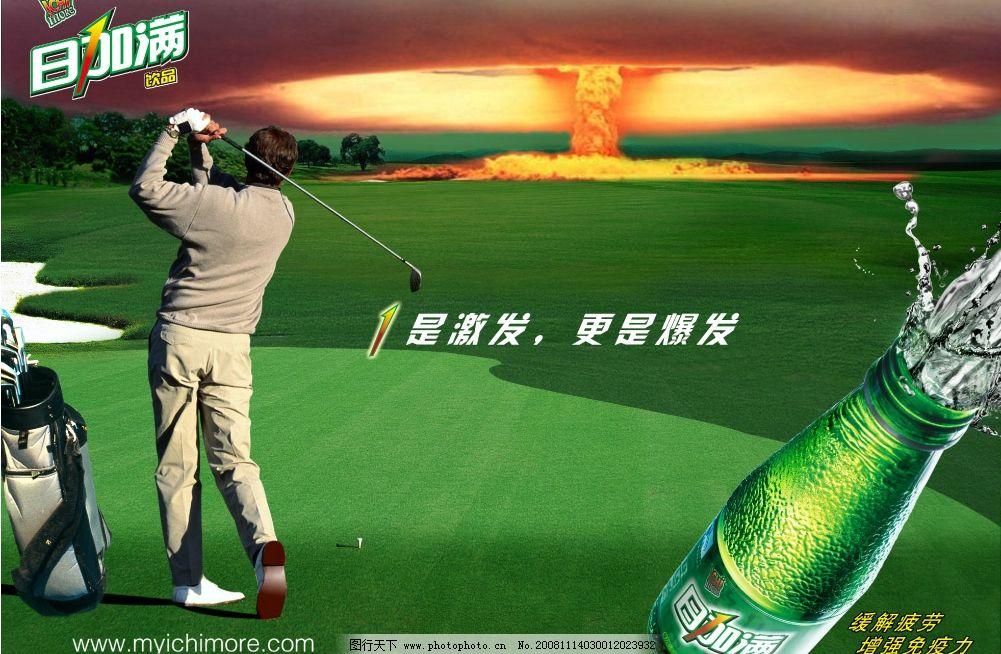 饮料 高尔夫球 加满 功能/日加满功能饮料 高尔夫球篇图片