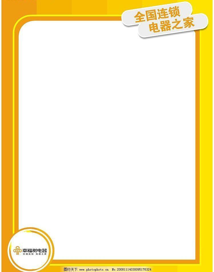 pop海报 矢量海报 边框 模板 幸福树电器 黄色背景 矢量图库