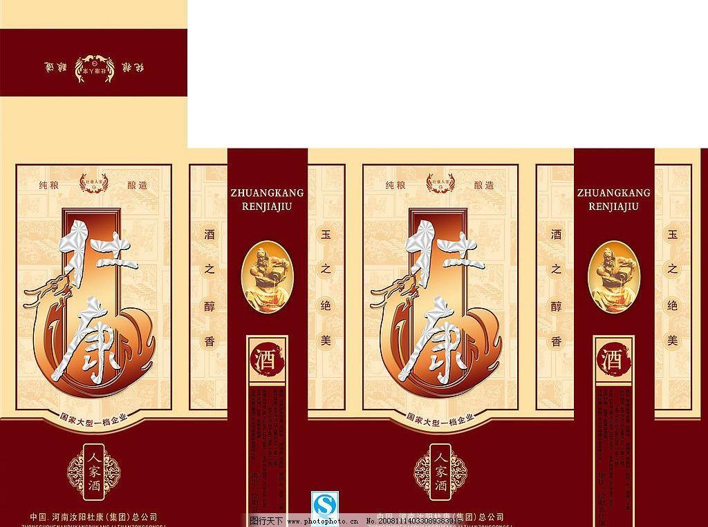 杜康 白酒 花边 酿酒图 龙 白酒包装 包装设计 酒盒 psd分层素材 源文