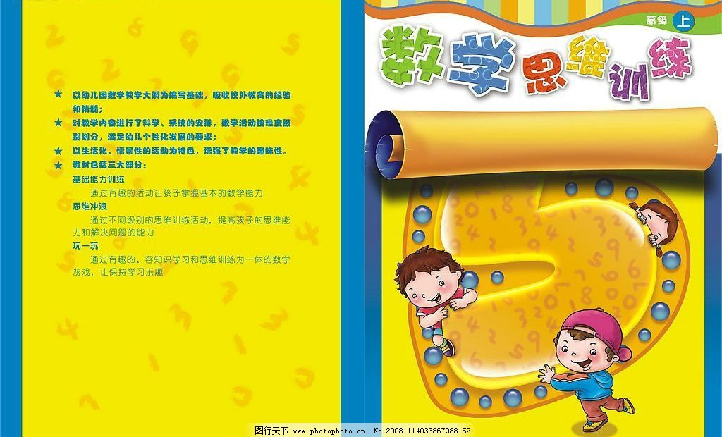 教科书封面 卡通 教科书      其他矢量 矢量素材 矢量图库 cdr