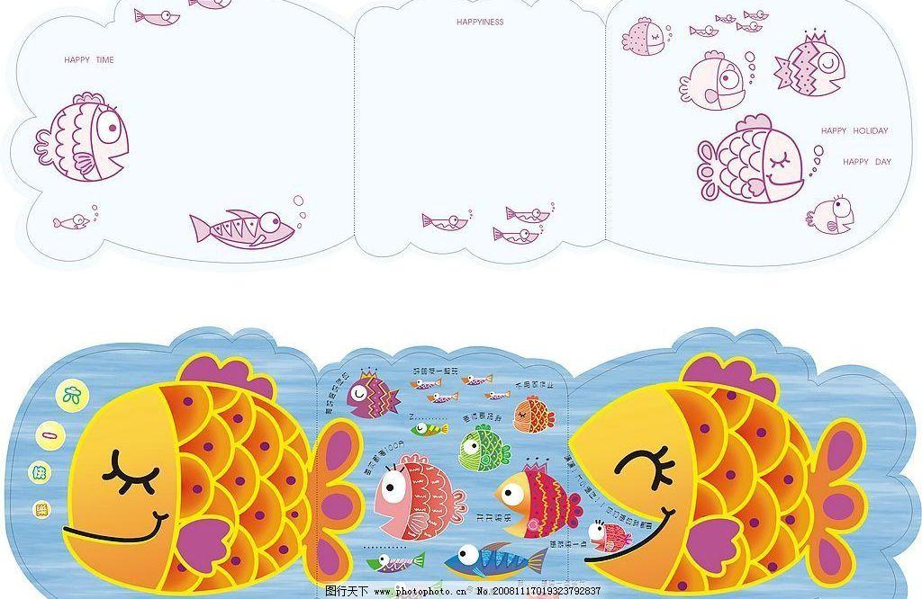 可爱鱼贺卡 节日素材 六一节 矢量图库