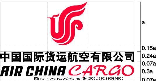 国航 中国国际货运航空有限公司 标识标志图标 企业logo标志 矢量图库