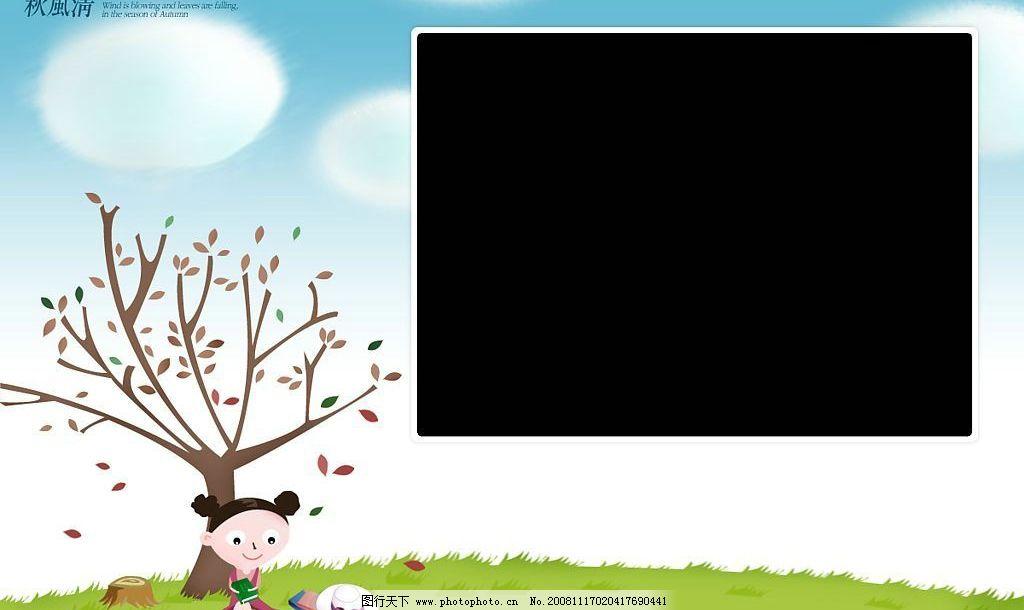 韩国可爱相框045 树 底纹边框 边框相框