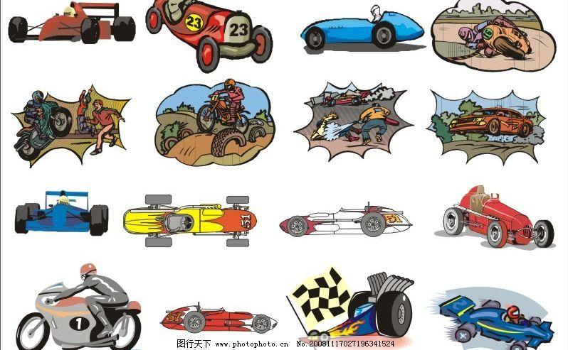 赛车9 比赛车 体育 矢量赛车 赛车矢量图 赛车 矢量图库 手绘 现代