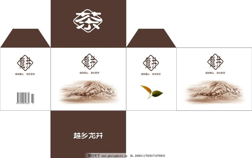 茶葉包裝 食品包裝 包裝設計 龍井茶葉 平面包裝 廣告設計模板 源文件