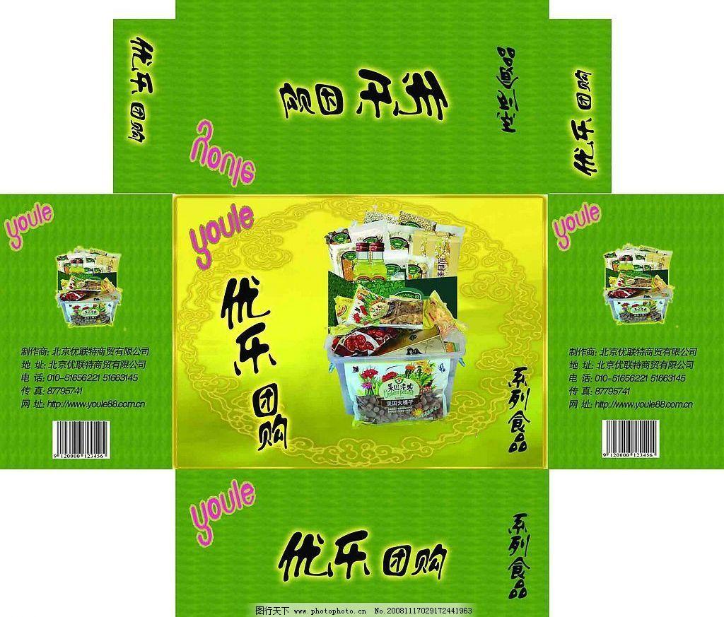 食品包装礼盒设计图片