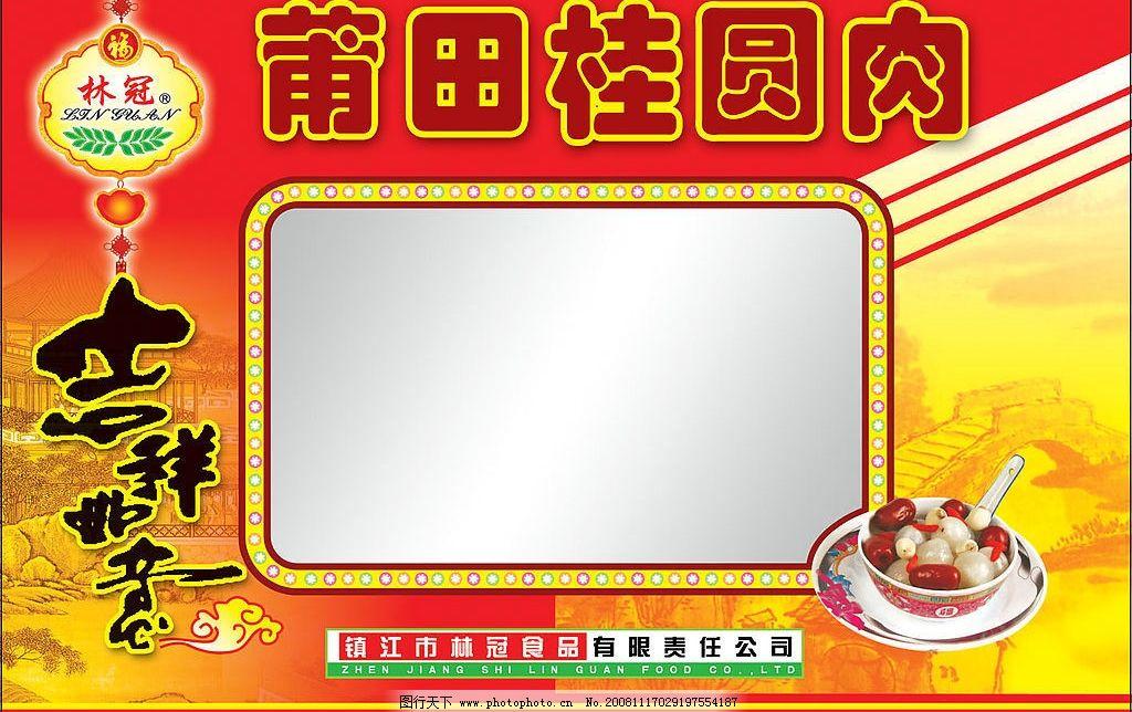 龙眼莲子汤 吉祥如意 中国结 祥云 传统边框 300dpi cmyk psd分层素材