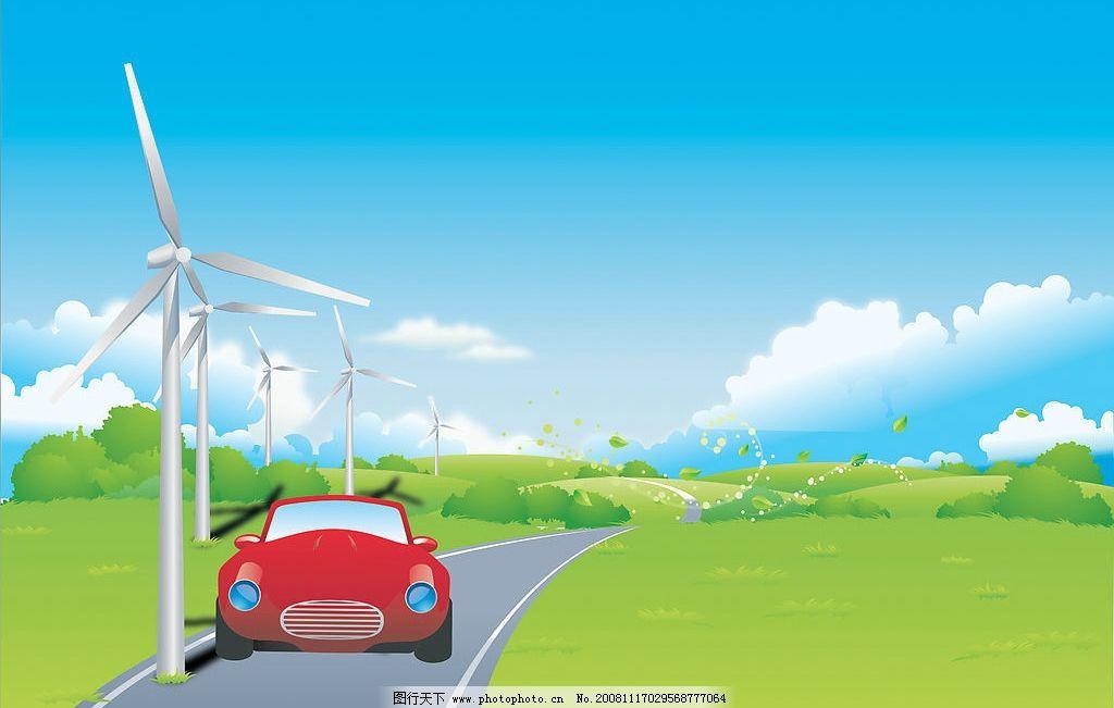 矢量 风车 汽车 花草 树木 蓝天白云 卡通 素材 清新 风景 cdr 马路