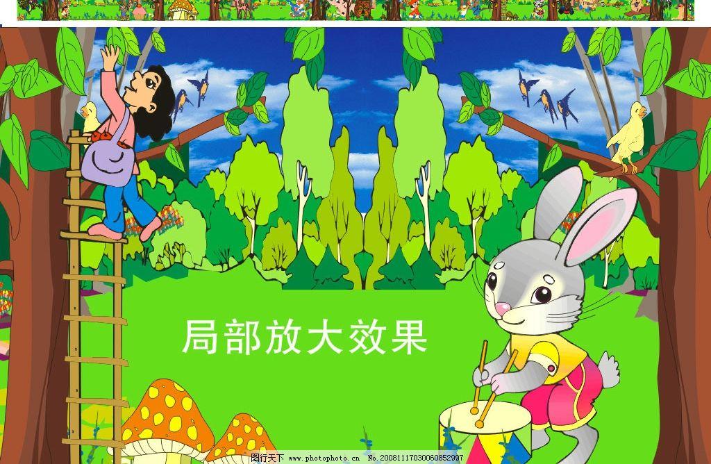 幼儿园墙壁设计 蘑菇 树 兔子 楼梯 梯子 幼儿园 大象 斑马 长颈鹿 人 动物 广告设计 海报设计 矢量图库 CDR