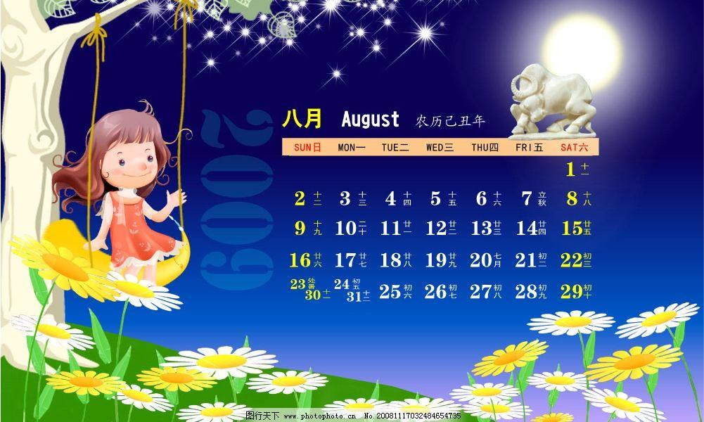 卡通儿童日历(八月)图片