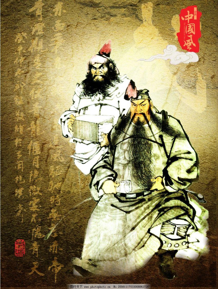 中国风之关羽图片