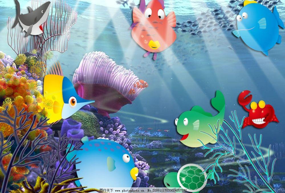 动物主题 海洋 海蟹 海龟 球鱼 鲨鱼 旗鱼 珊瑚 水草 花 鱼带图片