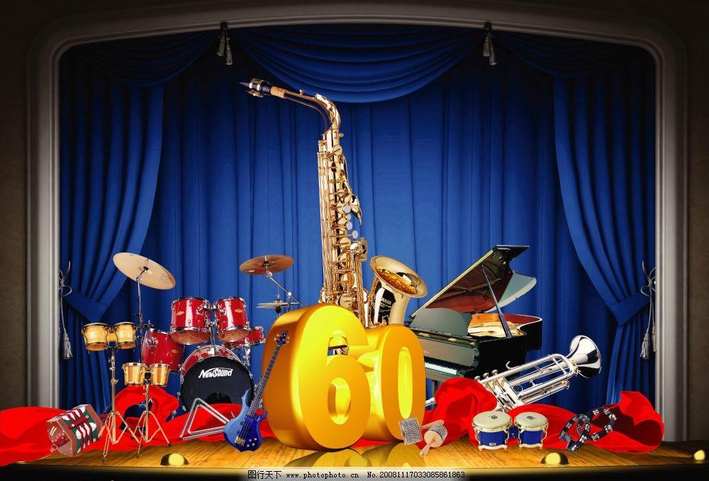欢乐 音乐 乐器 乐队 乐团 鼓锣 钢琴 萨克斯 幕布 背景