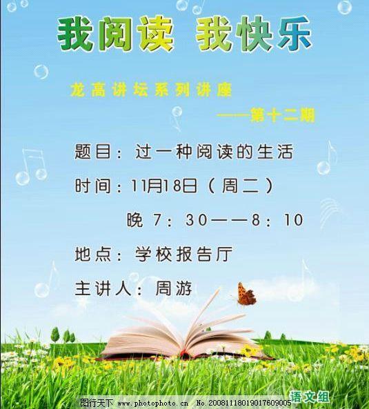 展板 书 读书 音乐 音符 五线谱 学校 教育 草地 创意 绿色 宣传栏